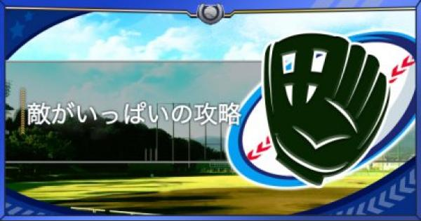【パワプロアプリ】敵がいっぱいの攻略とクリア動画|SG高校【パワプロ】