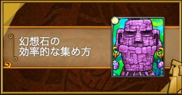 【ポコダン】幻想石の効率的な集め方【ポコロンダンジョンズ】