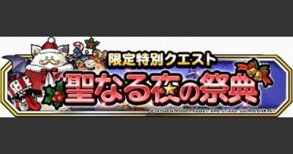 【DQMSL】「聖なる夜の祭典 超級」攻略!高速周回パーティ!