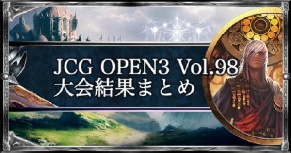 【シャドバ】JCG OPEN3 Vol.98 ローテ大会の結果まとめ【シャドウバース】