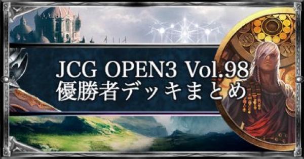 【シャドバ】JCG OPEN3 Vol.98 ローテ大会優勝者デッキ紹介【シャドウバース】