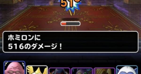 【DQMSL】爆笑呪文の効果と使用モンスター