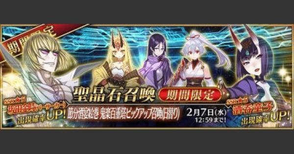 【FGO】鬼楽百重塔ピックアップ召喚ガチャシミュレーター