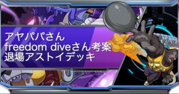【ファイトリーグ】アヤパパさん・freedom diveさん考案:退場アストイ