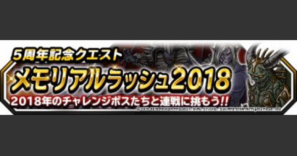 【DQMSL】5周年記念クエスト「メモリアルラッシュ2018」安定攻略!