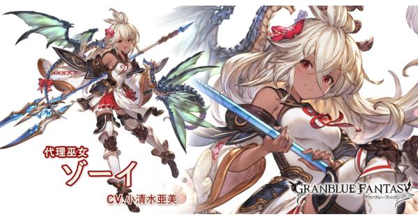 【グラブル】巫女ゾーイ(SR)の評価【グランブルーファンタジー】