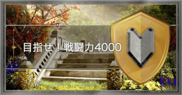 【黒騎士と白の魔王】戦闘力4000を効率よく目指す方法