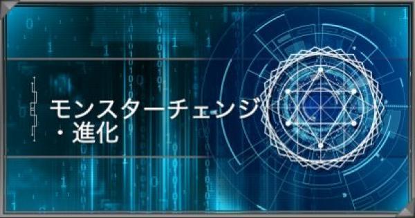 【遊戯王デュエルリンクス】モンスターチェンジ進化の評価と使い道