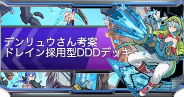 【ファイトリーグ】デンリュウさん考案:ドレイン採用型DDDデッキ