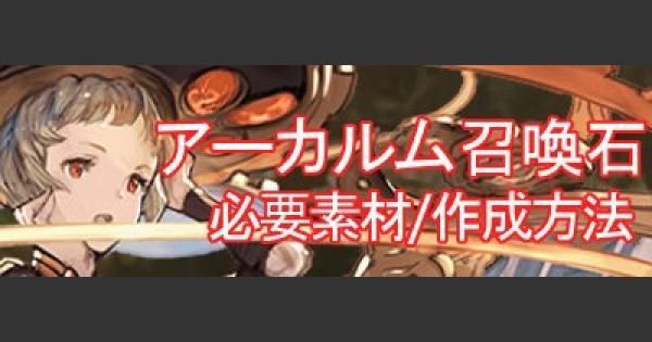 【グラブル】アーカルム召喚石の必要素材/作成方法まとめ【グランブルーファンタジー】