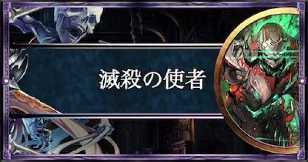 【シャドバ】滅殺の使者/ネクロマンサーの構築済みデッキを紹介!【シャドウバース】