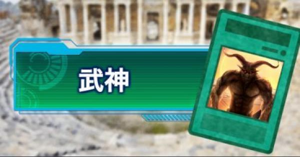 【遊戯王デュエルリンクス】武神デッキのレシピと回し方を紹介