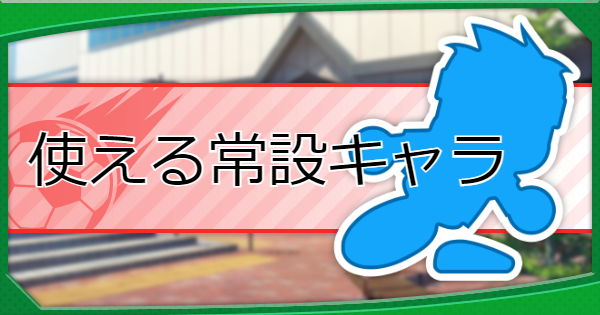 【パワサカ】征佳第一限定ルートのDMF育成デッキ【パワフルサッカー】