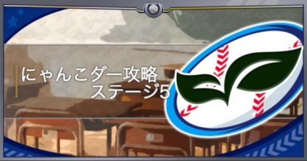 【パワプロアプリ】にゃんこダーステージ5面の攻略(北海道・東北)|お宝探検隊【パワプロ】