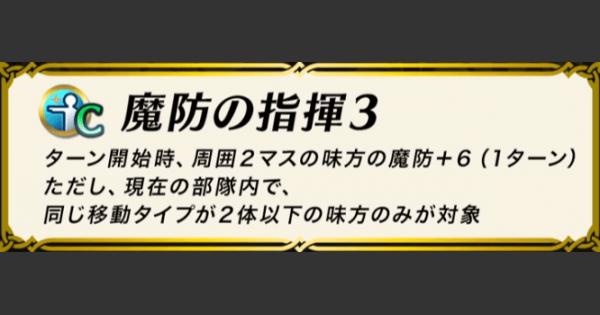 【FEH】魔防の指揮の効果と習得キャラ/おすすめ継承キャラ【FEヒーローズ】