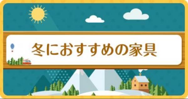 【ポケ森】冬の季節にオススメの家具・オブジェ一覧【どうぶつの森(どう森)】