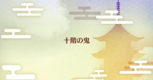 【FGO】百重塔『十階』の攻略ポイント|節分イベント