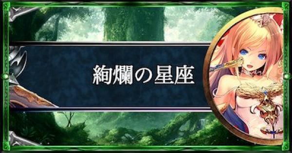 【シャドバ】絢爛の星座/エルフの構築済みデッキを紹介【シャドウバース】