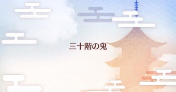 【FGO】百重塔『三十階』の攻略ポイント 節分イベント