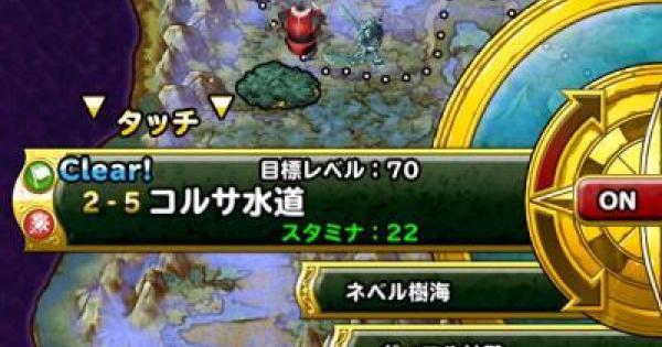 【DQMSL】コルサ水道 攻略情報!