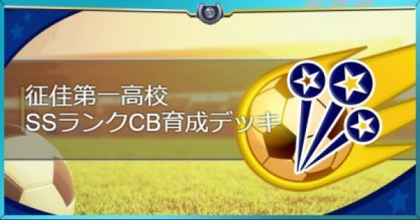 【パワサカ】征佳第一限定ルートのSSランクCB育成デッキ【パワフルサッカー】