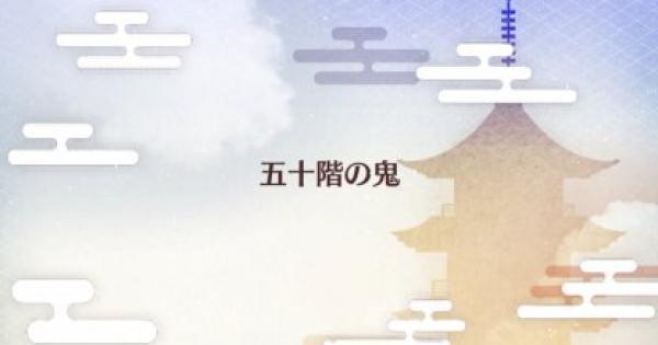 【FGO】百重塔『五十階』の攻略ポイント 節分イベント