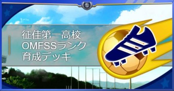 【パワサカ】征佳第一限定ルートのSSランクOMF育成デッキ【パワフルサッカー】