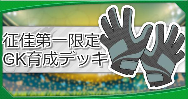 【パワサカ】征佳第一限定ルートのGK育成デッキ【パワフルサッカー】