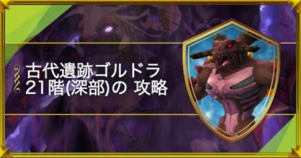 【スママジ】「古代遺跡ゴルドラ」21階(深部)の攻略おすすめキャラ【スマッシュ&マジック】