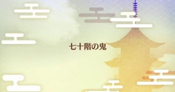 【FGO】百重塔『七十階』の攻略ポイント|節分イベント
