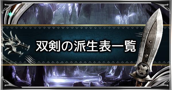 【MHWアイスボーン】双剣の派生表・性能一覧【モンハンワールド】