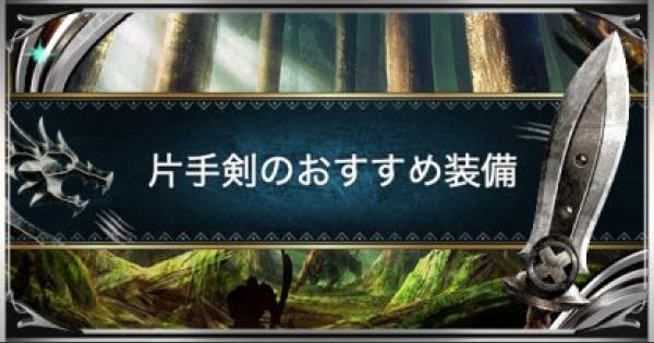 【モンハンワールド】片手剣のおすすめテンプレ装備【MHW】