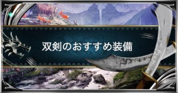 【モンハンワールド】双剣のおすすめテンプレ装備【MHW】