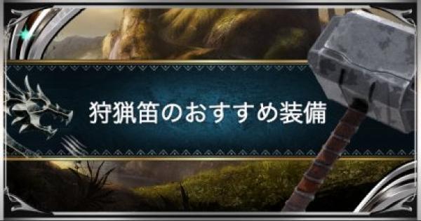 【モンハンワールド】狩猟笛のおすすめテンプレ装備【MHW】