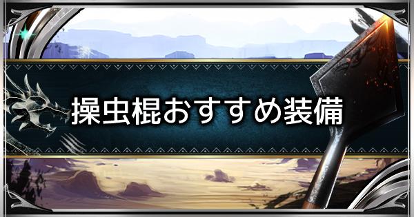 【MHWアイスボーン】操虫棍のおすすめ最強装備【モンハンワールド】