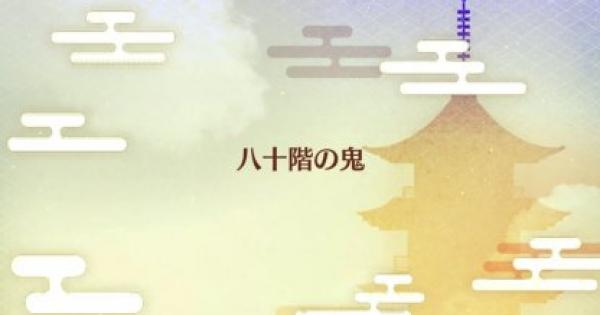【FGO】百重塔『八十階』の攻略ポイント|節分イベント