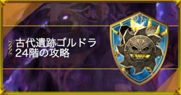 【スママジ】「古代遺跡ゴルドラ」24階の攻略おすすめキャラ【スマッシュ&マジック】
