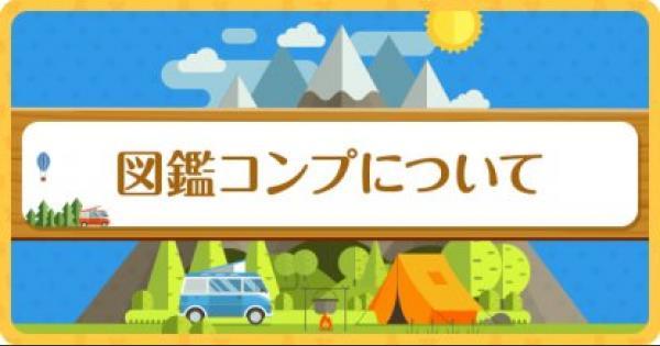 【ポケ森】図鑑をコンプリートするには〜プロキャンパーへの道〜【どうぶつの森(どう森)】