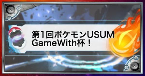 【USUM】第1回GameWith杯!上位者には豪華景品をプレゼント!【ポケモンウルトラサンムーン】