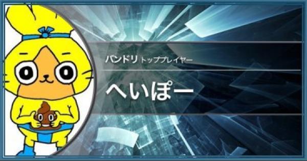 【GAMERS LIFE】へいぽー | バンドリ(ガルパ)