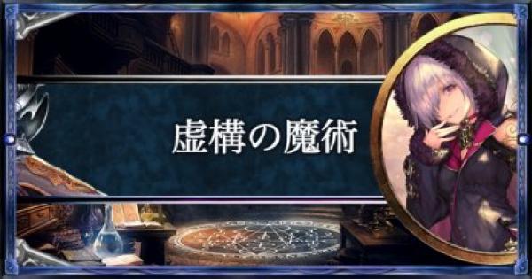 【シャドバ】虚構の魔術/ウィッチの構築済みデッキを紹介【シャドウバース】