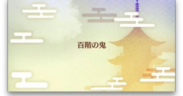 【FGO】百重塔『百階』の攻略ポイント|節分イベント