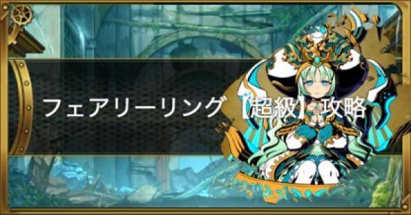 【グラスマ】フェアリーリング【超級】攻略と適正キャラ【グラフィティスマッシュ】