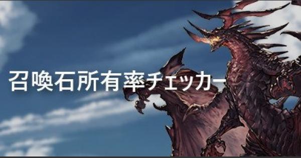 【グラブル】召喚石所持率チェッカー【グランブルーファンタジー】