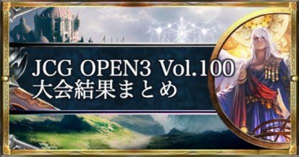 【シャドバ】JCG OPEN3 Vol.100 ローテ大会の結果まとめ【シャドウバース】