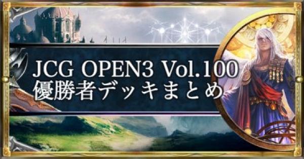【シャドバ】JCG OPEN3 Vol.100 ローテ大会の優勝者デッキ【シャドウバース】