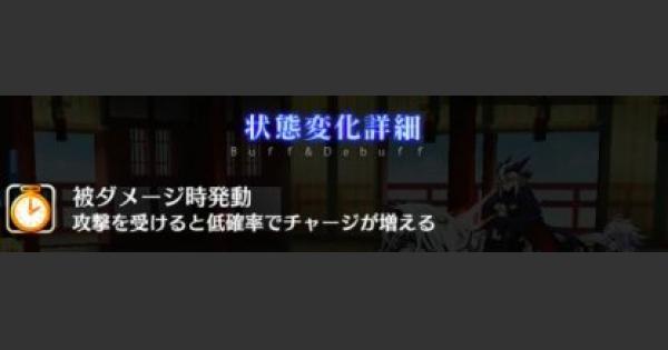 【FGO】陽炎『三十階』の攻略ポイント|節分イベント