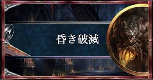 【シャドバ】昏き破滅/ヴァンパイアの構築済みデッキを紹介【シャドウバース】