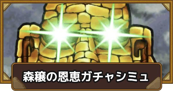 【ポコダン】森穣の恩恵ガチャシミュレーター【ポコロンダンジョンズ】