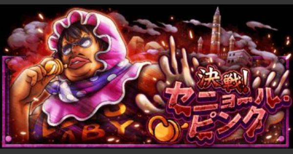 【トレクル】セニョール・ピンク「ガキの生き様」エキスパート攻略|決戦【ワンピース トレジャークルーズ】